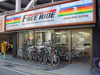 Freeride bike shop
